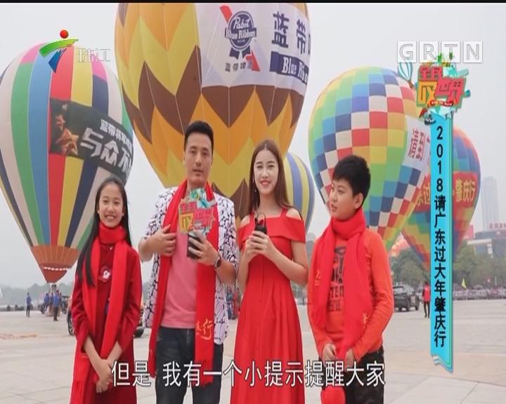 [2018-01-28]全民叹世界:2018请广东过大年肇庆行