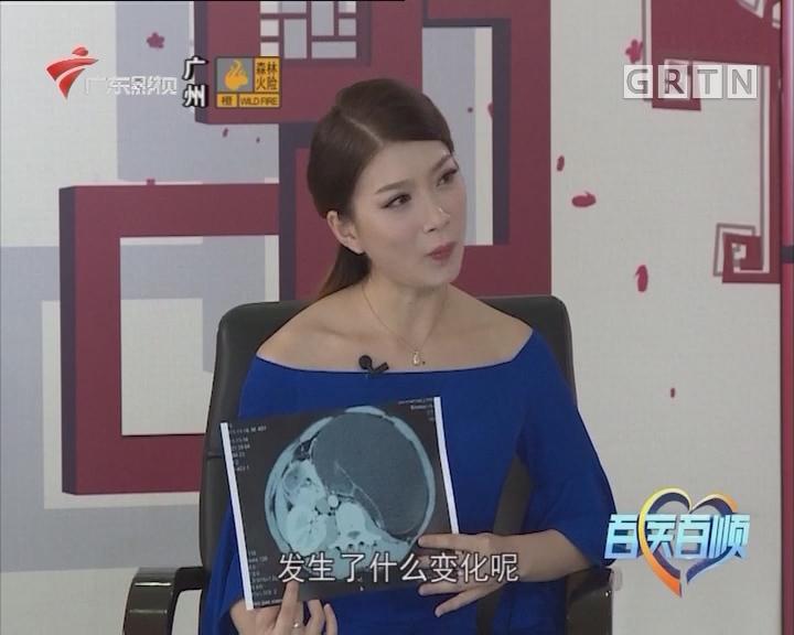 [2018-01-25]百医百顺:肾积水怎么办