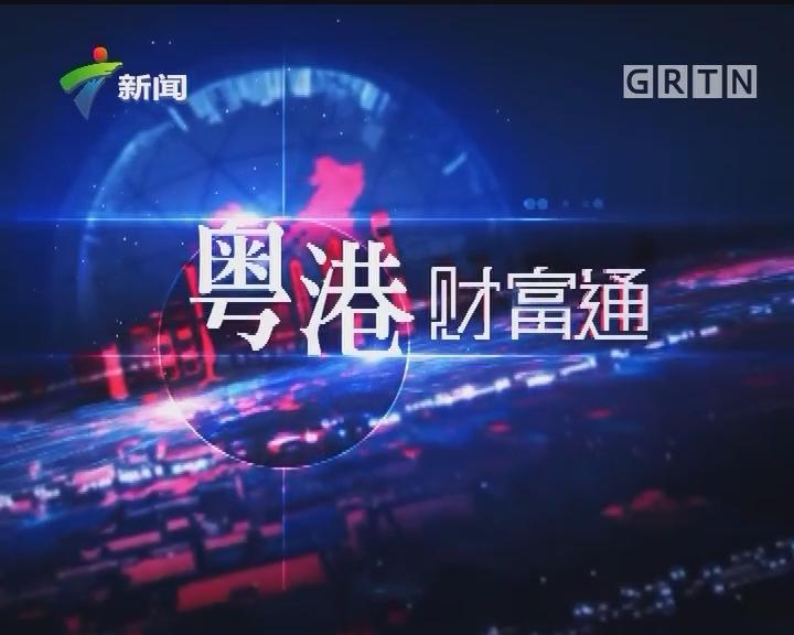 [2018-01-28]粤港财富通:港股A股化 or A股港股化?