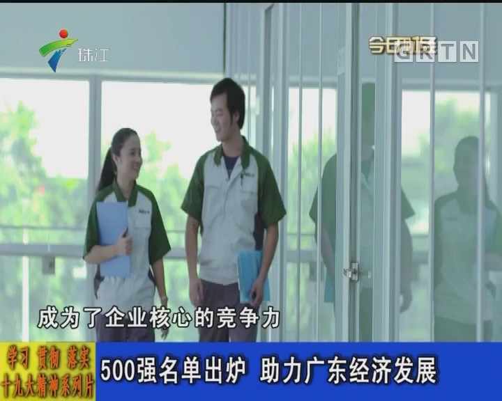 学习 贯彻 落实十九大精神系列片:500强名单出炉 助力广东经济发展
