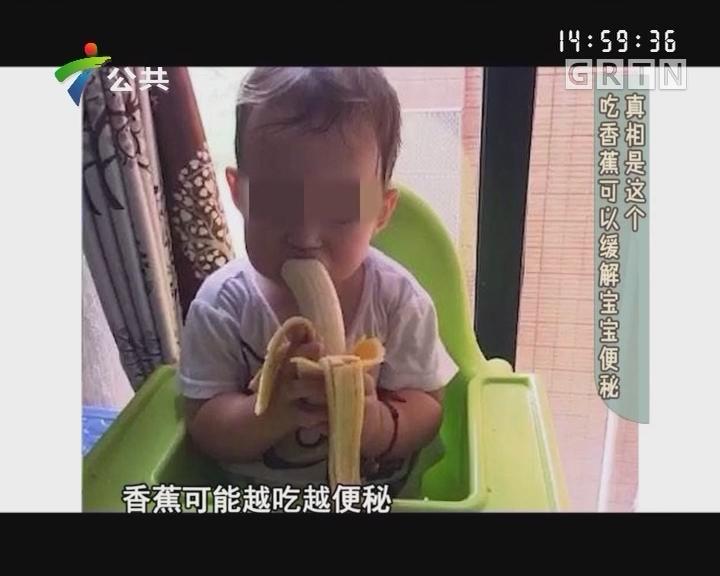 吃香蕉可以缓解宝宝便秘 真相是这个