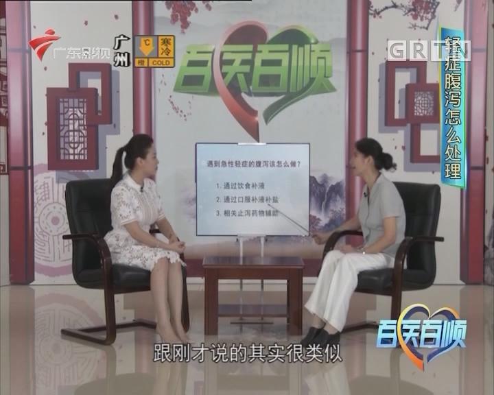 [2018-01-10]百医百顺:拉肚子需要服用抗生素吗
