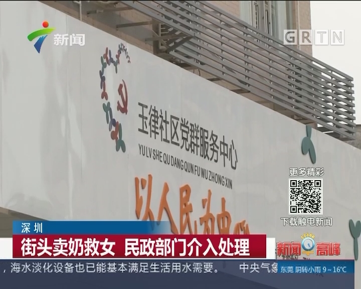 深圳:街头卖奶救女 民政部门介入处理