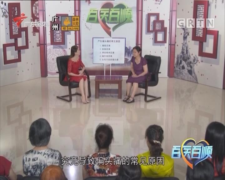 [2018-01-17]百医百顺:女性更容易偏头痛