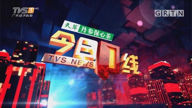 [HD][2018-01-13]今日一线:广州:儿科告急!又有医院暂停儿科门诊