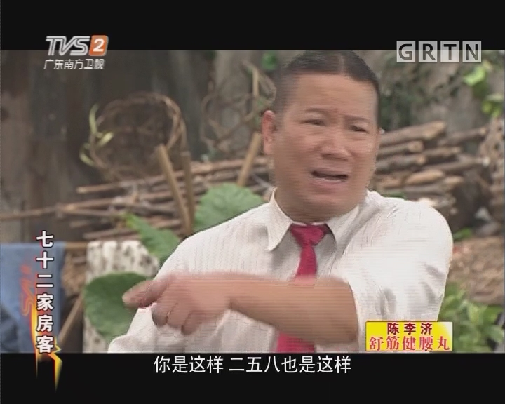 [2018-01-07]七十二家房客:飞鸽传书(下)