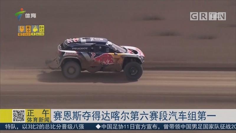 赛恩斯夺得达喀尔第六赛段汽车组第一