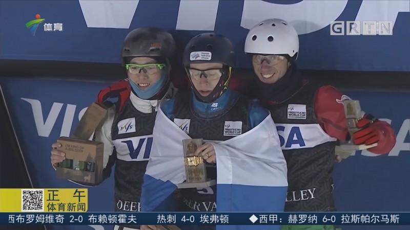 自由式滑雪空中技巧世界杯 徐梦桃获赛季首冠