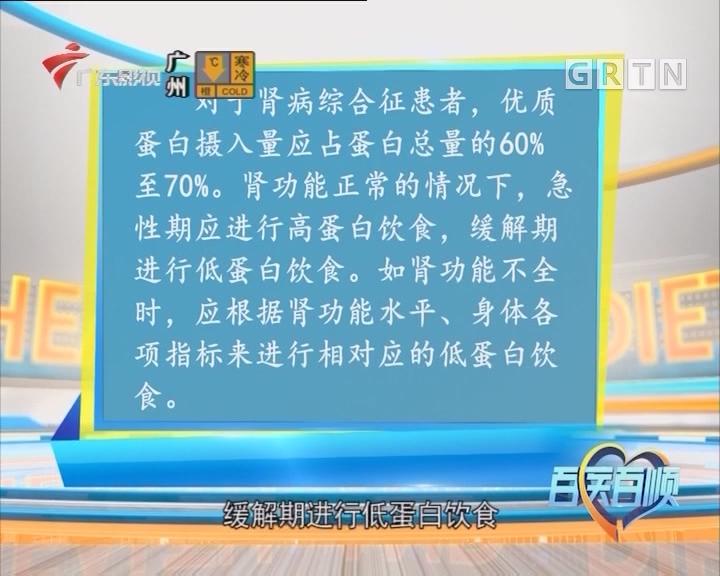 [2018-01-09]百医百顺:敷面膜可诱发肾病综合征