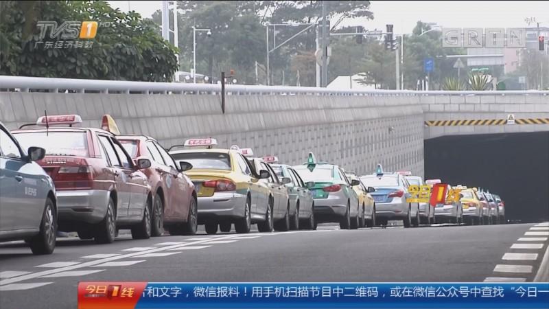 广州南站:的哥举报插队司机 竟遭疯狂报复