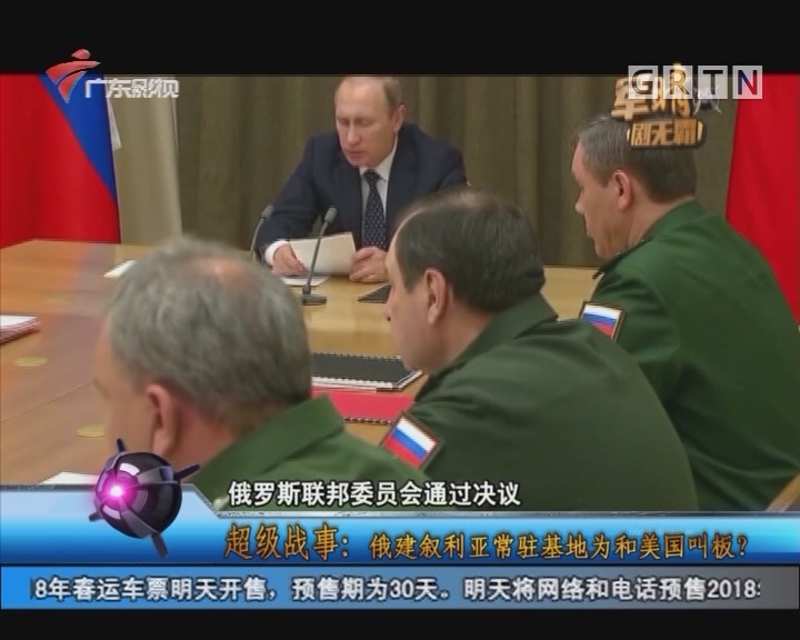 [2018-01-02]军晴剧无霸:超级战事:俄建叙利亚常驻基地为和美国叫板?