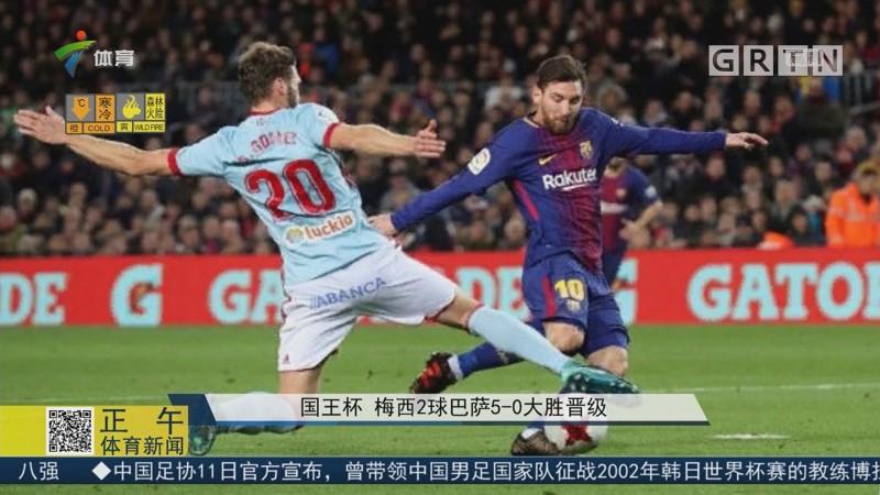 国王杯 梅西2球巴萨5-0大胜晋级