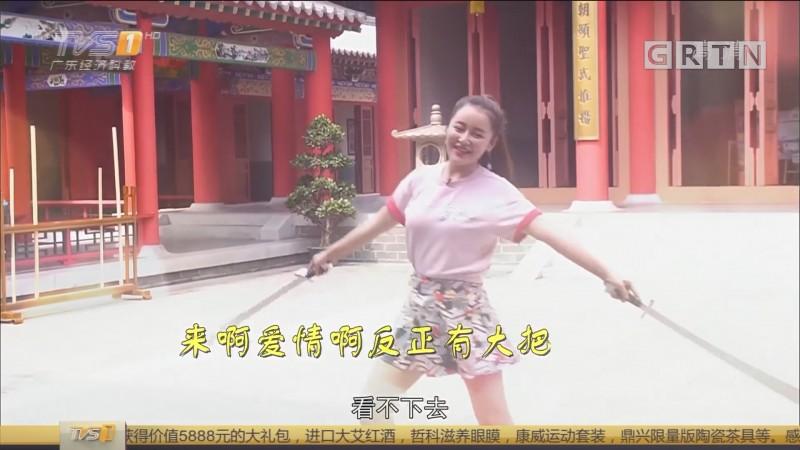 [HD][2018-01-25]一起旅游吧:西樵山国艺影视城