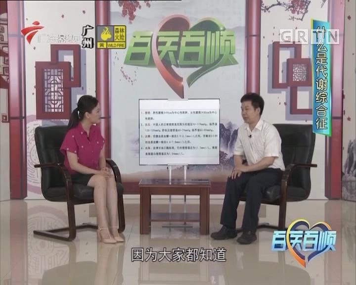 [2018-01-16]百医百顺:代谢综合征的主要指征