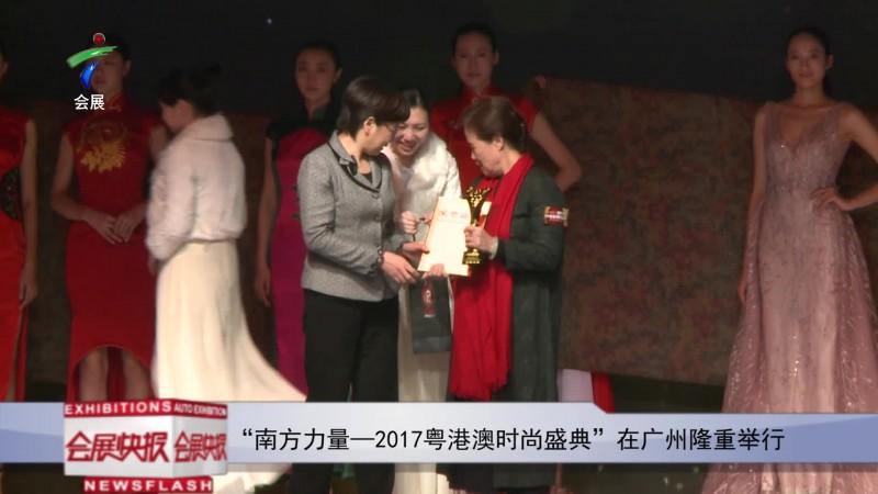 南方力量—2017粤港澳时尚盛典在广州隆重举行