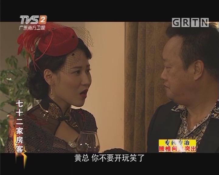 [2018-01-13]七十二家房客:舞女泪(下)