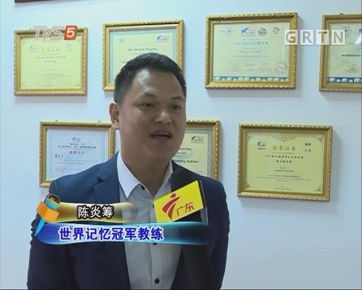 [2018-01-08]南方小记者:江门市诞生首位儿童记忆大师 小记者为你揭开脑王神秘面纱