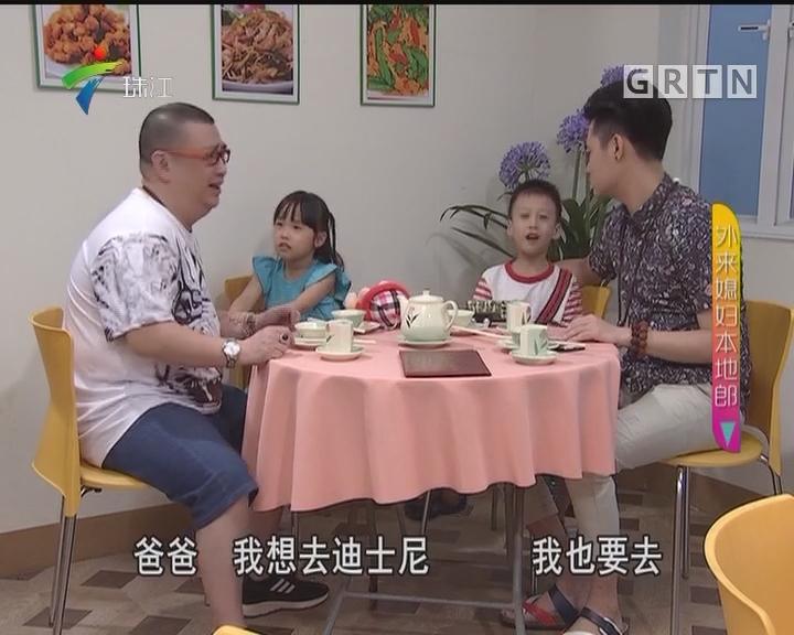 [2018-01-07]外来媳妇本地郎:对付熊孩子(上)