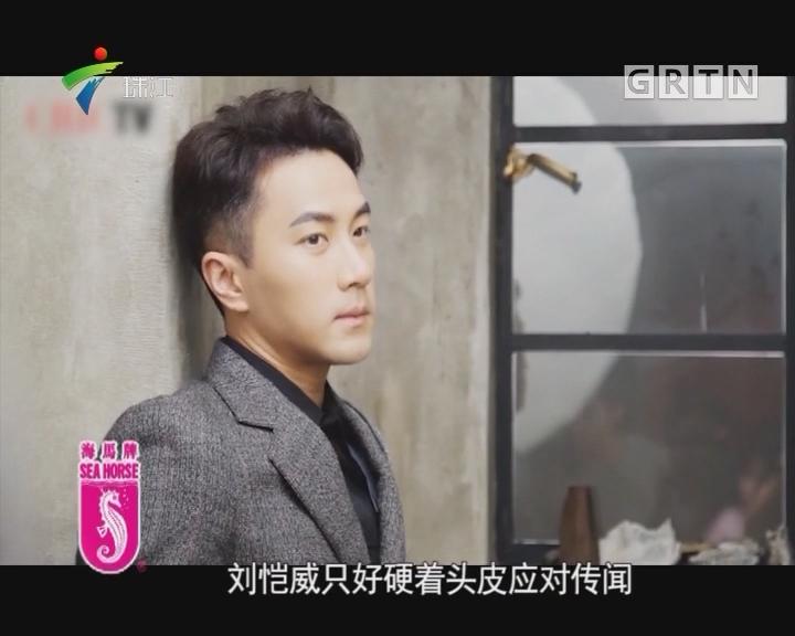 霸屏男主刘恺威:把人生演成港剧