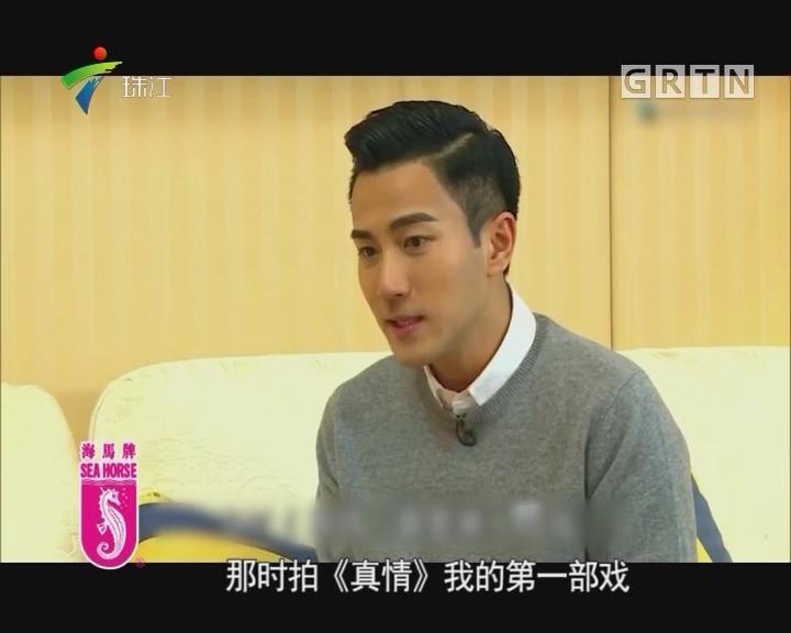 [2018-01-04]娱乐没有圈:霸屏男主刘恺威:把人生演成港剧