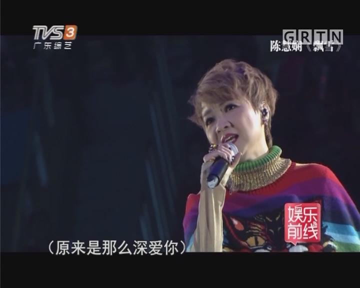 陈慧娴献唱靓声 翁航融宣布《幸福用星说》启动