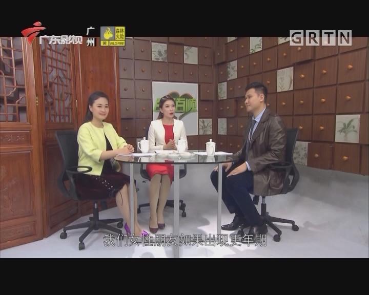 [2018-02-19]百医百顺:源来中医药