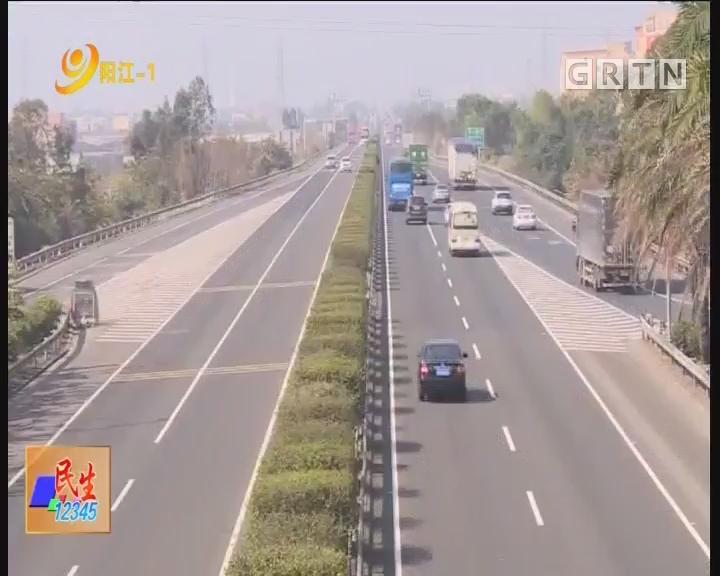 阳江:春运首日阳江高速畅通