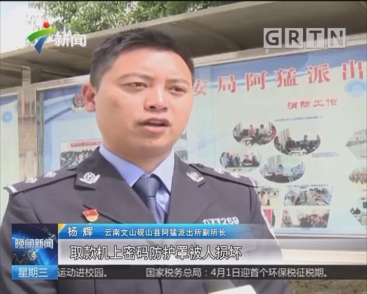 云南:嫌取款机反应慢 男子怒砸取款机