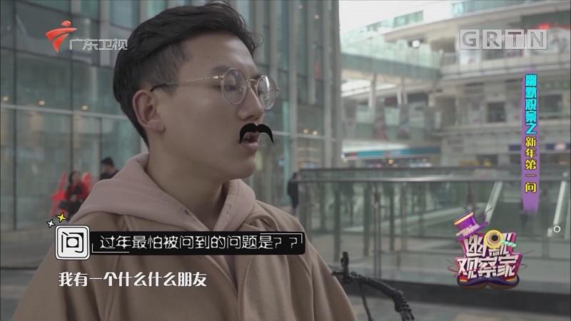 [HD][2018-02-06]幽默观察家:幽默观察之地铁上的奇怪活动