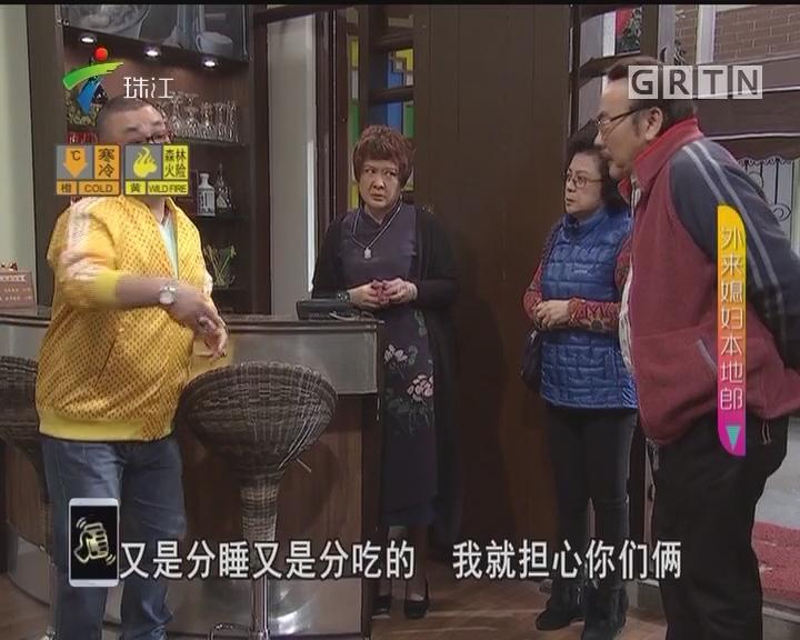 [2018-02-04]外来媳妇本地郎:痴呆也是粘合剂(下)