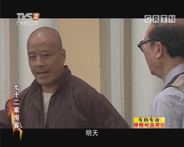 [2018-02-11]七十二家房客:武林高手金师傅(下)