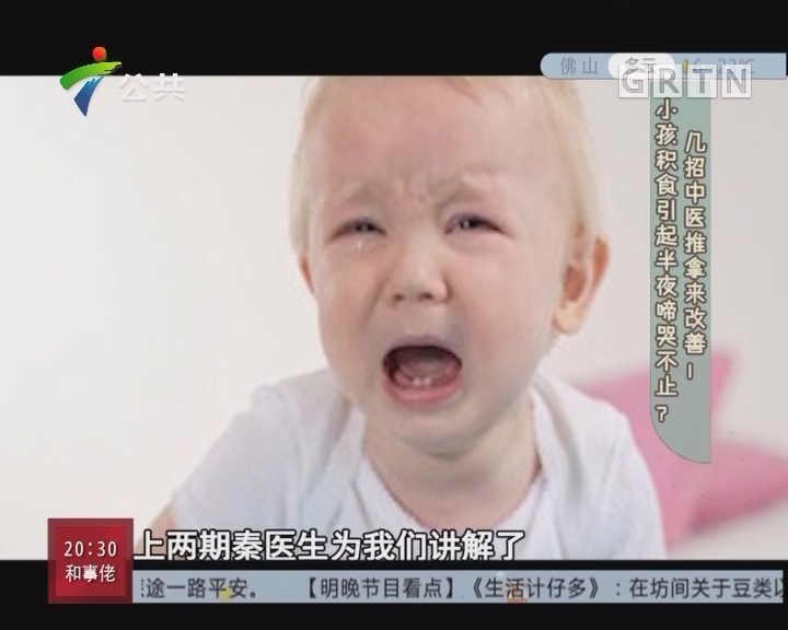 小孩积食引起半夜啼哭不止? 几招中医推拿来改善!