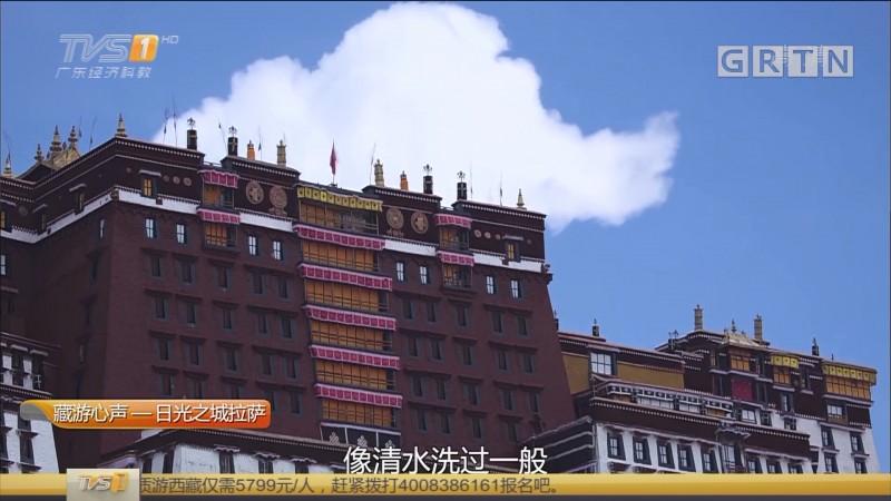 [HD][2018-02-23]一起旅游吧:藏游心声——日光之城拉萨