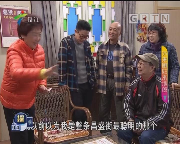 [2018-02-24]外来媳妇本地郎:不自信的祝师奶(上)