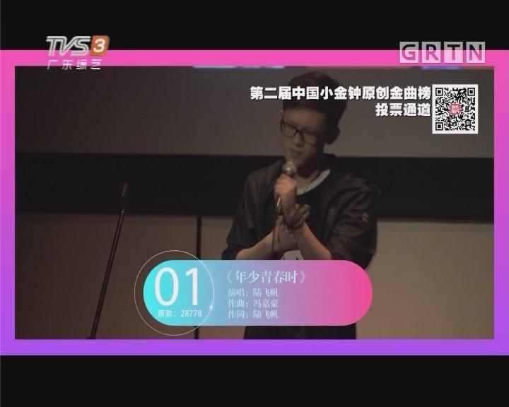 第二届中国小金钟原创金曲榜 第12周排行榜