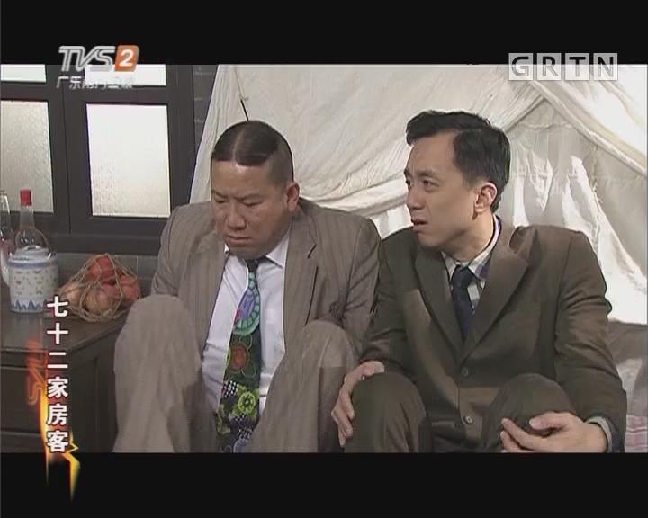 [2018-02-10]七十二家房客:最难消受美人(下)