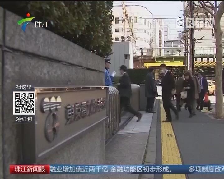 福岛核事故最新诉讼东电赔偿近11亿日元