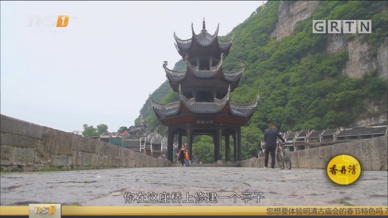 [HD][2018-02-07]一起旅游吧:贵州·镇远古镇