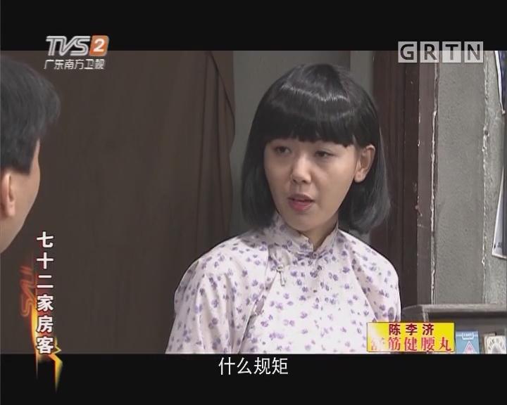 [2018-02-13]七十二家房客:痴人做梦(上)