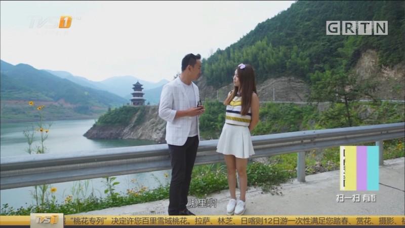 [HD][2018-01-31]一起旅游吧:湖南 桂东