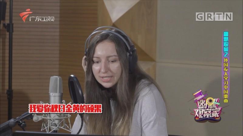 [HD][2018-02-13]幽默观察家:幽默观察之外国友人学习中国歌曲