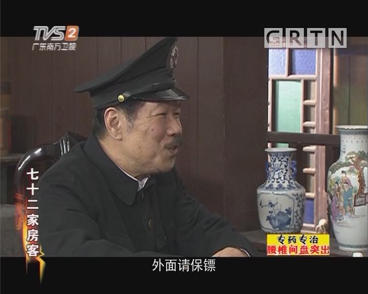 [2018-03-10]七十二家房客:土豪绑架案(上)