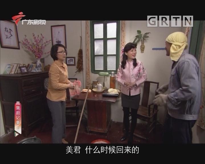 [2018-03-04]高第街记事:修缮风波(上)
