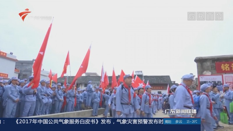 2018广东省红色旅游系列活动启动