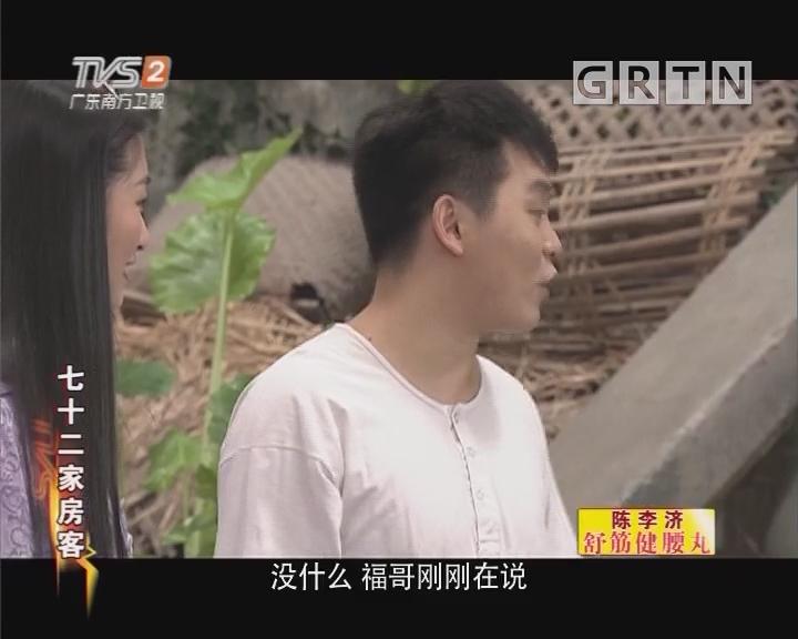 """[2018-03-11]七十二家房客:神机妙""""蒜""""(上)"""