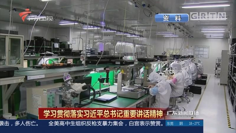 广东:全面建设国家科技产业创新中心