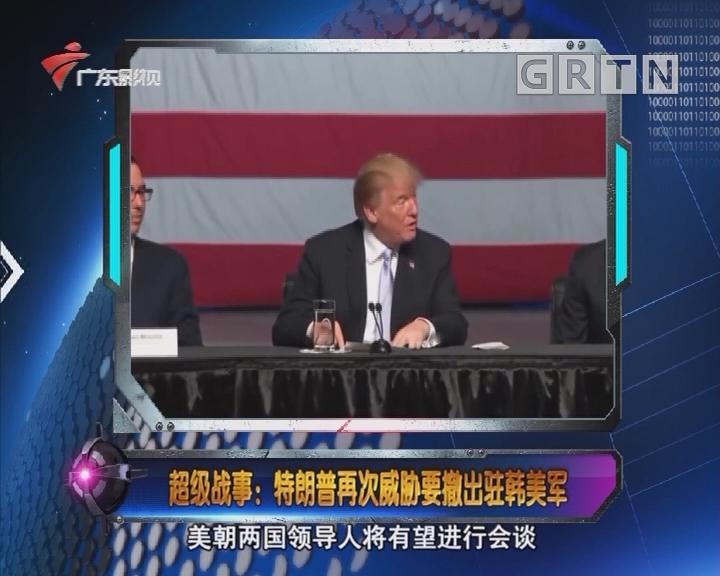 [2018-03-21]军晴剧无霸:超级战事:特朗普再次威胁要撤出驻韩美军