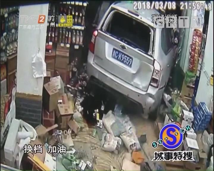 车子倒车撞进超市