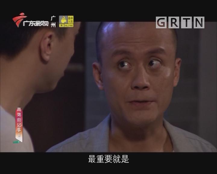 [2018-03-25]高第街记事:笑傲江湖(下)