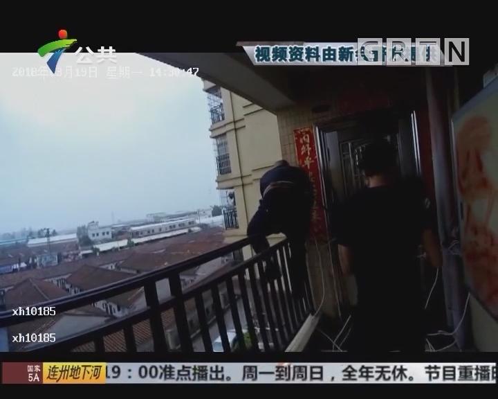 江门:两小孩反锁家中 民警消防爬窗救援